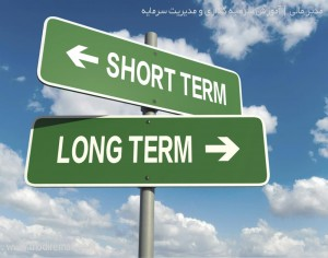 اهداف سرمایه گذاری ، بلند مدت یا کوتاه مدت؟