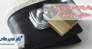 حسابداری شخصی و روش پاکت نامه های پر از پول در مدیریت مخارج