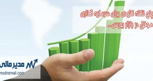 نکته کلیدی برای سرمایهگذاری موفق در بورس