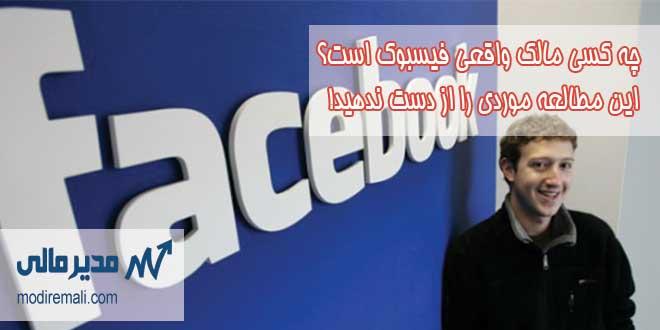 چه کسی مالک فیسبوک است