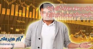 مقایسه عملکرد بازار بورس با سایر بازارها