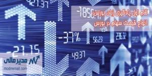 گام اول یادگیری زبان بورس: انواع قیمت سهام در بورس