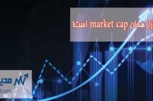 ارزش بازار شرکت همان market cap است!