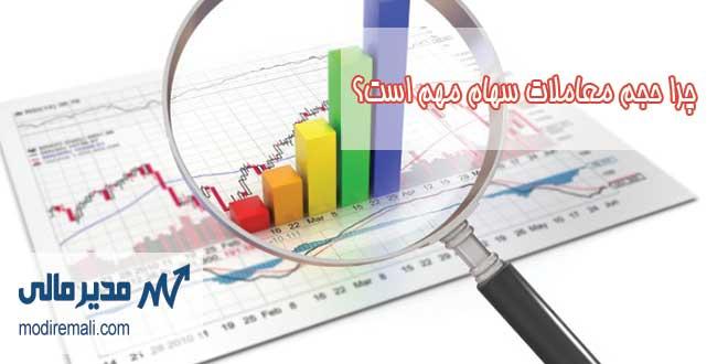 حجم معاملات سهم چرا مهم است؟
