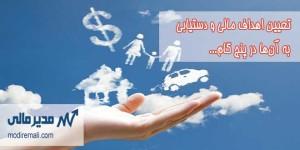 تعیین اهداف مالی و دستیابی به آنها در پنج قدم