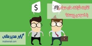 تفاوت شرکت های سهامی با خصوصی چیست؟