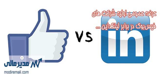 عرضه اولیه عمومی فیسبوک در برابر لینکداین