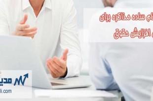 هفت گام ساده مذاکره برای تقاضای افزایش حقوق