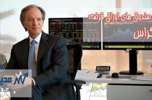 بیل گراس: سلطان صندوق های اوراق قرضه