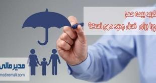 خرید بیمه عمر