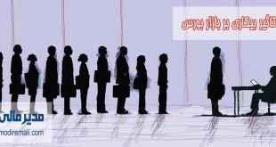 تاثیر بیکاری بر بازار بورس