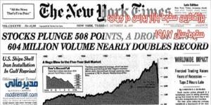 سقوط سال ۱۹۸۷