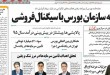 هفته نامه اطلاعات بورس