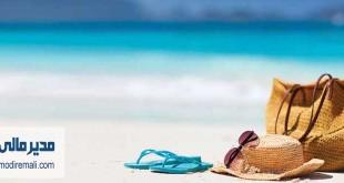بودجه تعطیلات