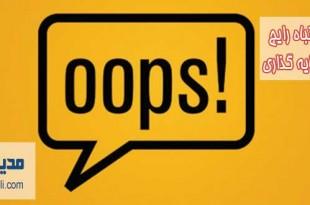 پنج اشتباه رایج سرمایه گذاری