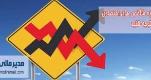 شاخص های اقتصادی