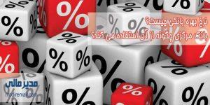 نرخ بهره بانکی