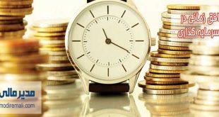 افق زمانی در سرمایه گذاری