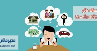 اهداف مالی کوتاه مدت و بلند مدت