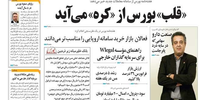 شماره 139 هفه نامه اطلاعات بورس