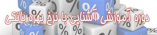 دوره آموزشی اشنایی با نرخ بهره بانکی