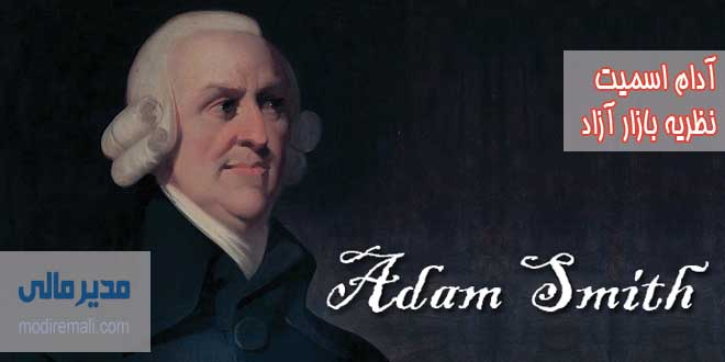 آدام اسمیت