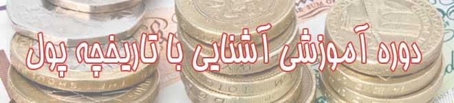 دوره آموزشی آشنایی با تاریخچه پول