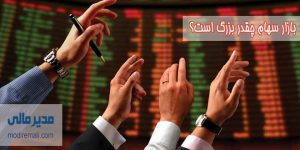 بازار-سهام