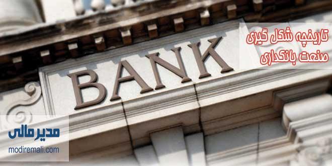 بانکداری