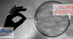 بزرگترین حباب