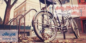 چرخه-ای