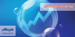 حباب ها و بحران های اقتصادی
