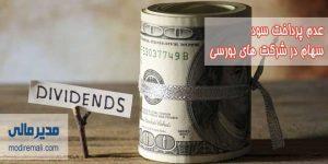 عدم پرداخت سود سهام
