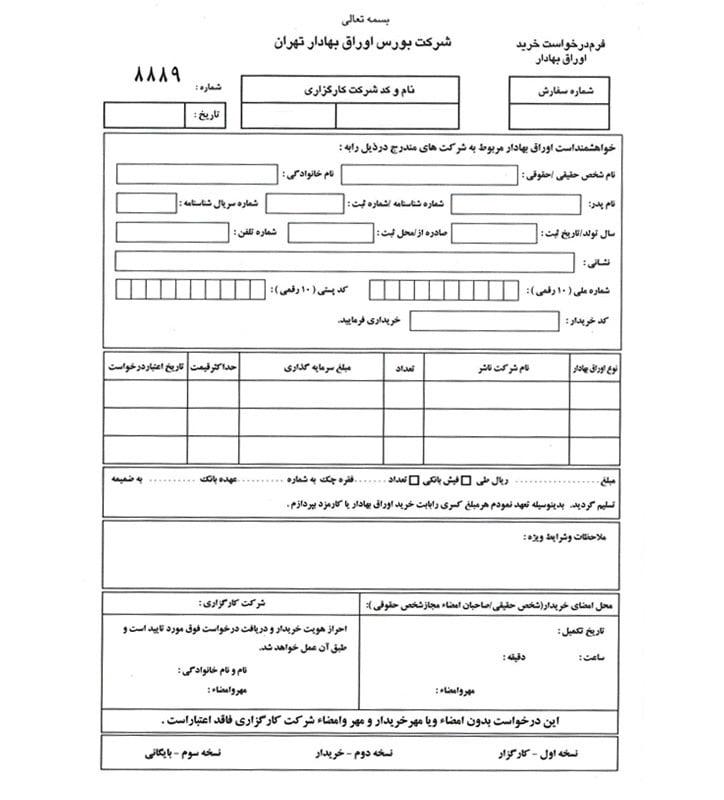 ثبت سفارش خرید و فروش در بورس