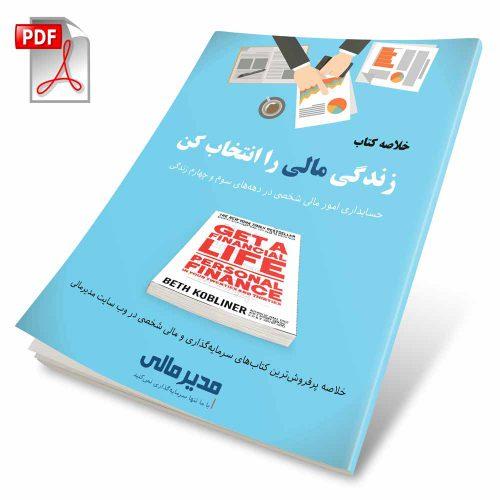 کتاب زندگی مالی را انتخاب کن