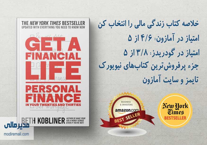 زندگی مالی را انتخاب کن