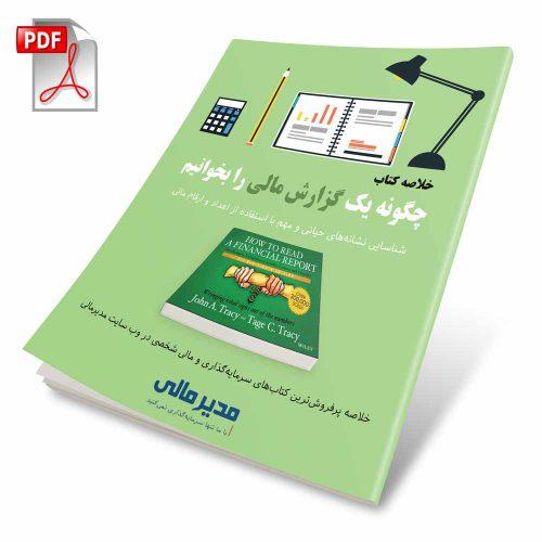 خلاصه کتاب چگونه یک گزارش مالی را بخوانیم