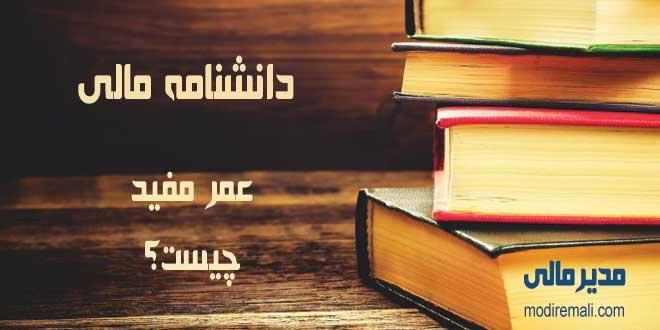 عمر مفید