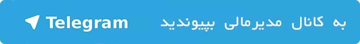 تلگرام مدیرمالی