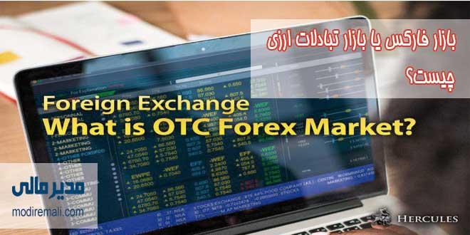 بازار فارکس یا بازار تبادلات ارزی چیست
